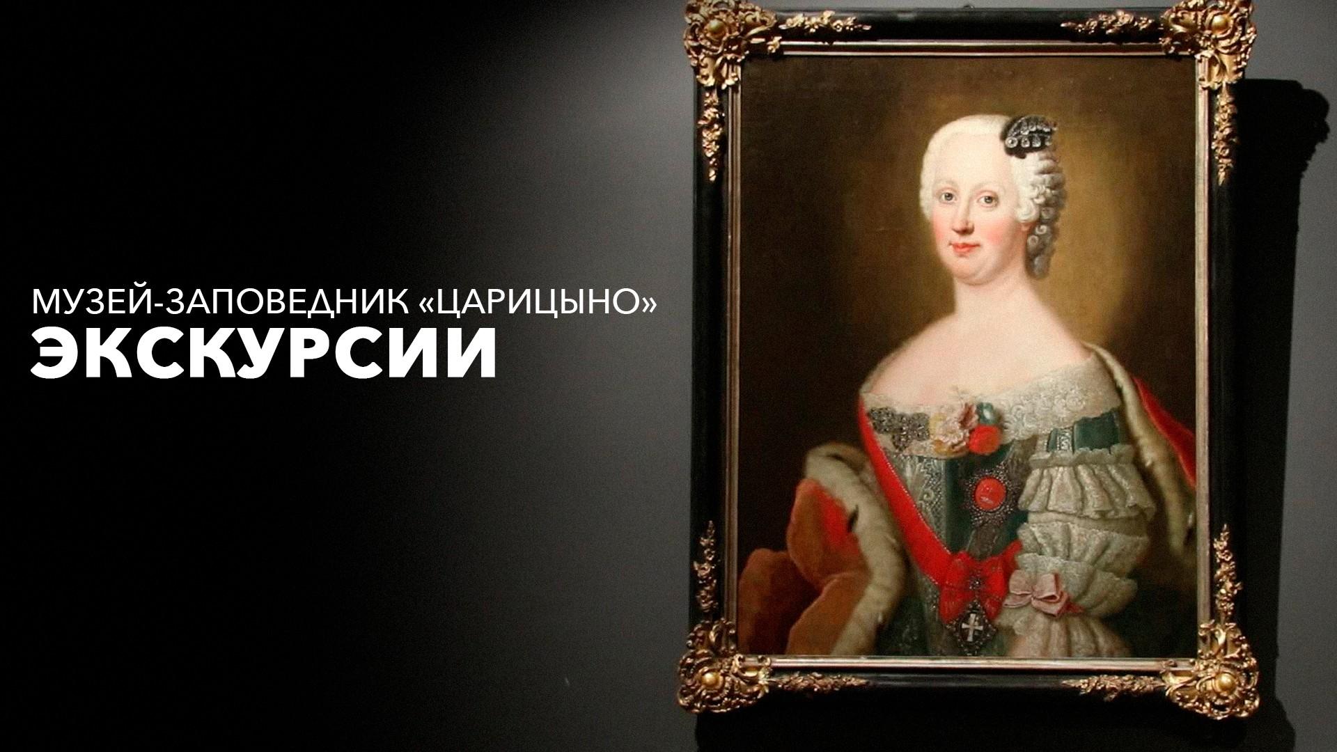 Музей-заповедник «Царицыно». Экскурсии
