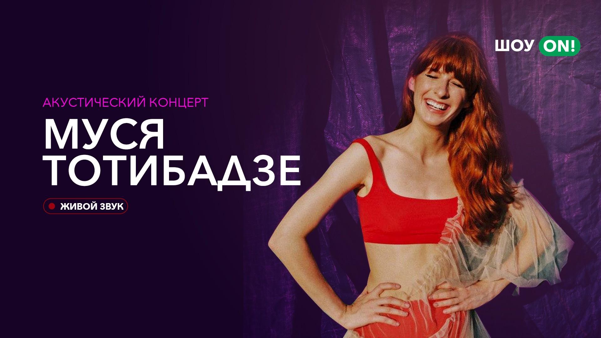 Муся Тотибадзе: Запись концерта
