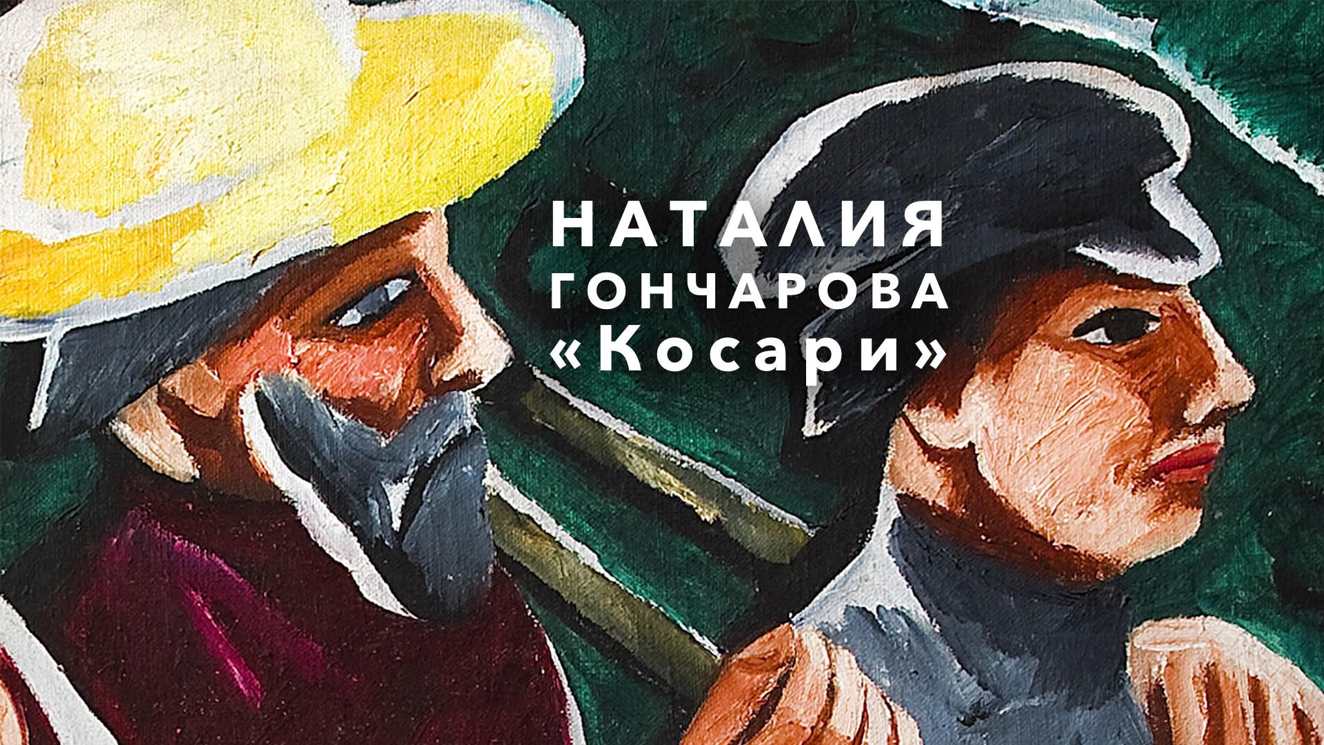 Наталия Гончарова «Косари»