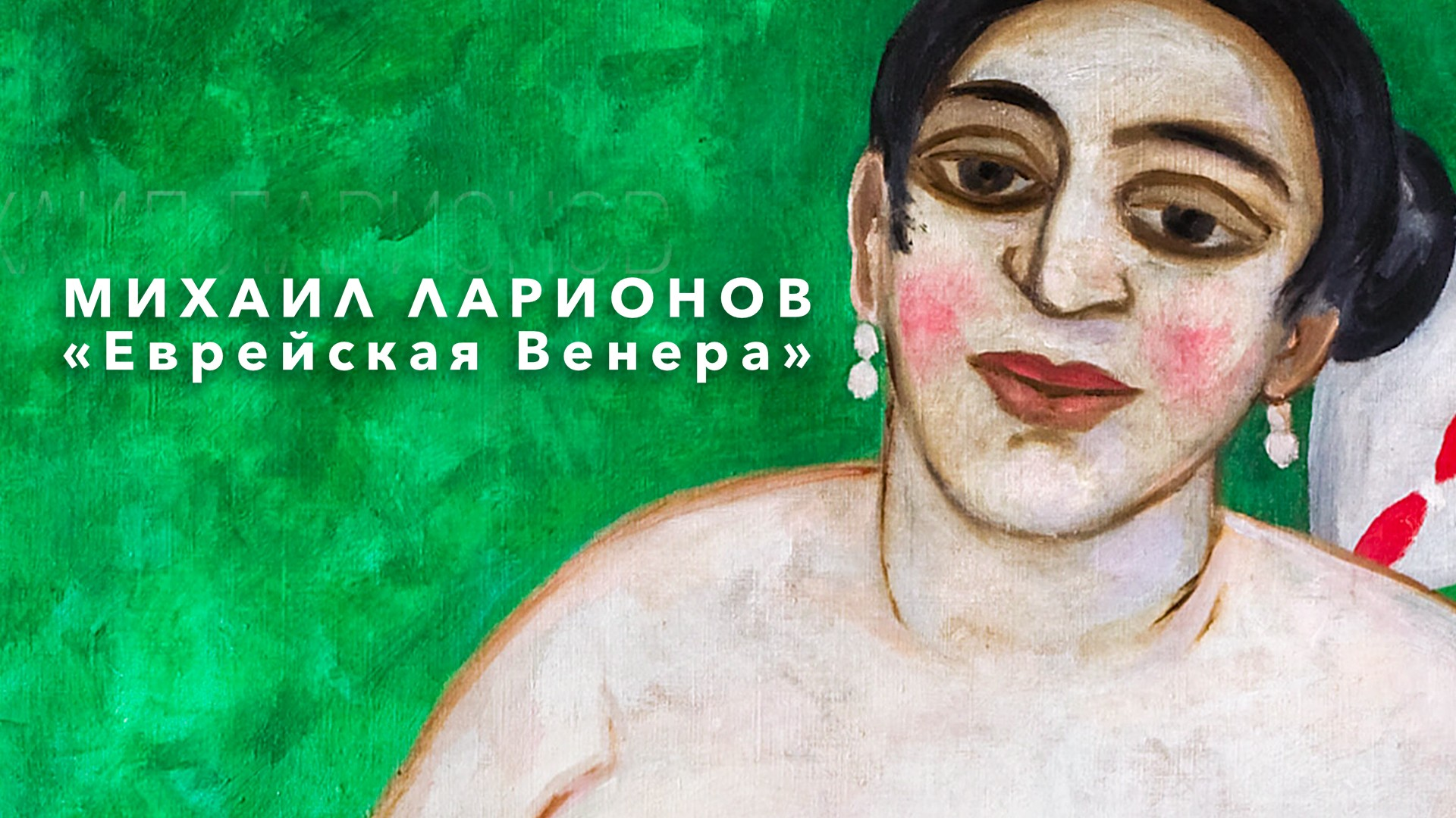 Михаил Ларионов «Еврейская Венера»