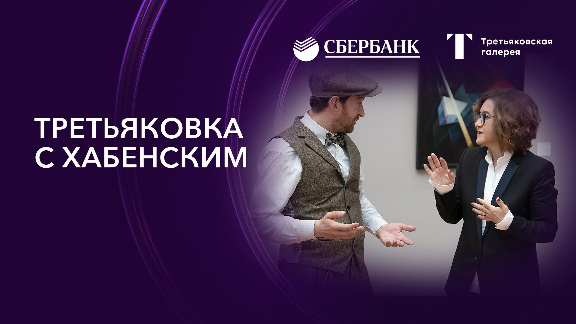 Третьяковка с Хабенским