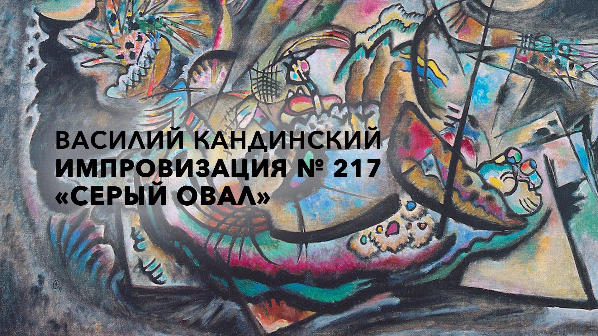 Василий Кандинский. Импровизация № 217. «Серый овал»
