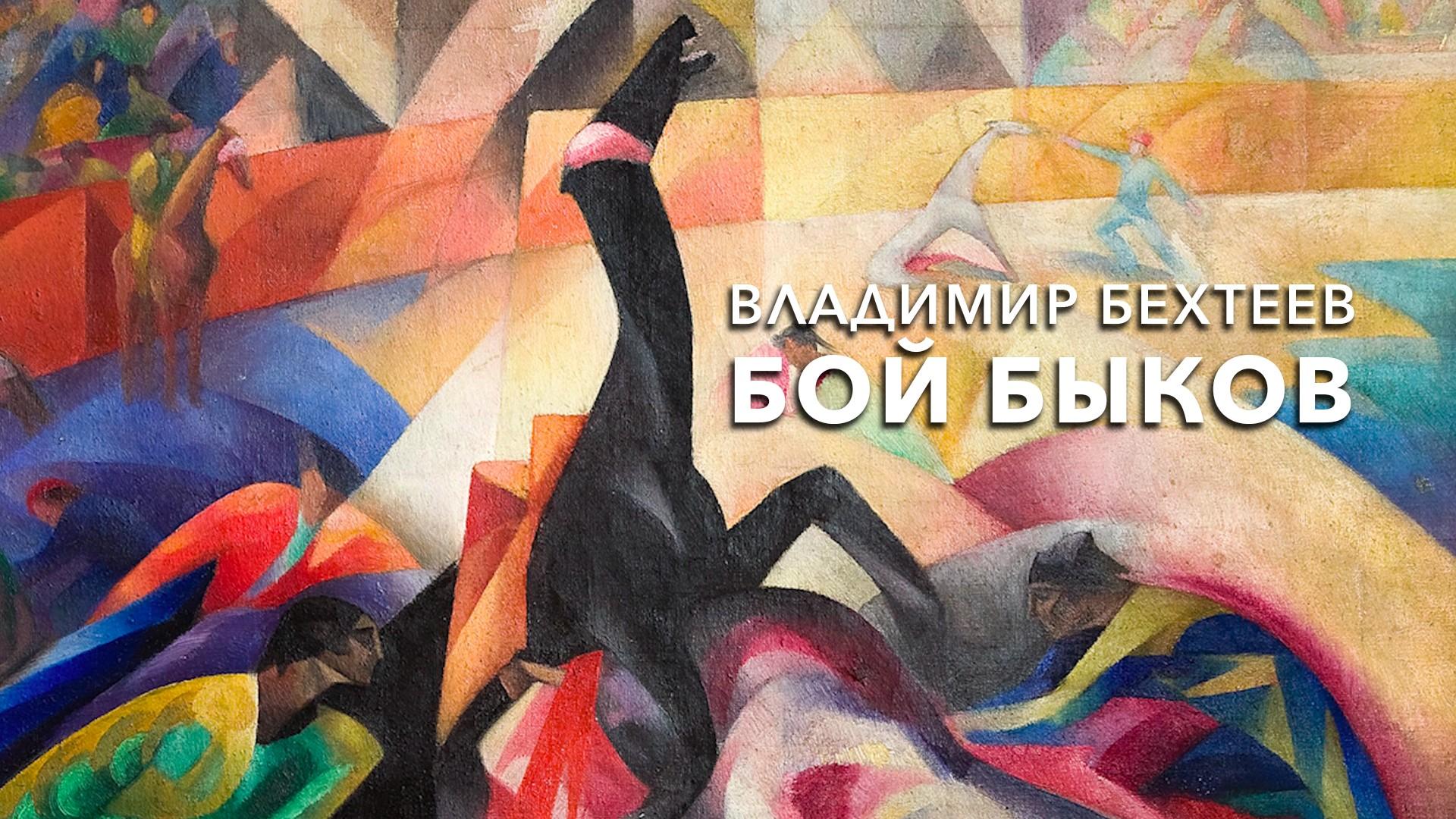 Владимир Бехтеев. Бой быков