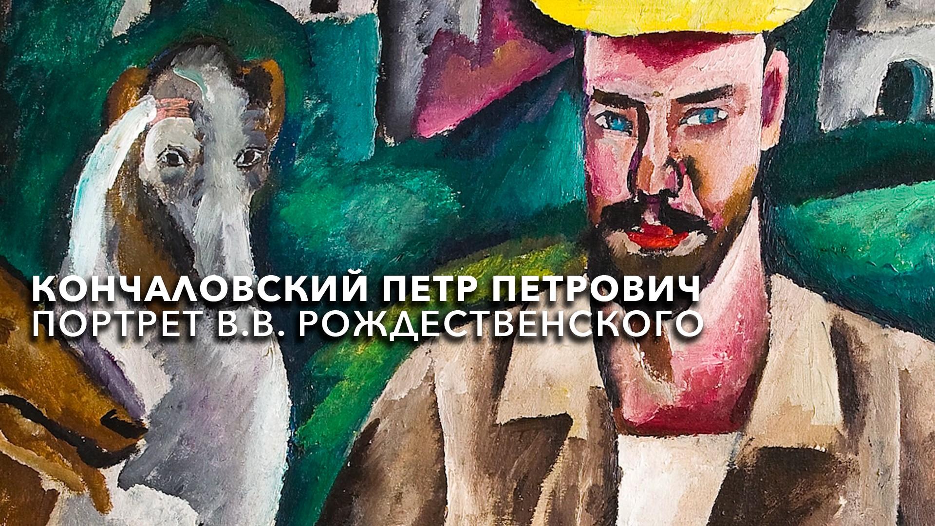 Кончаловский Петр Петрович. Портрет В.В. Рождественского