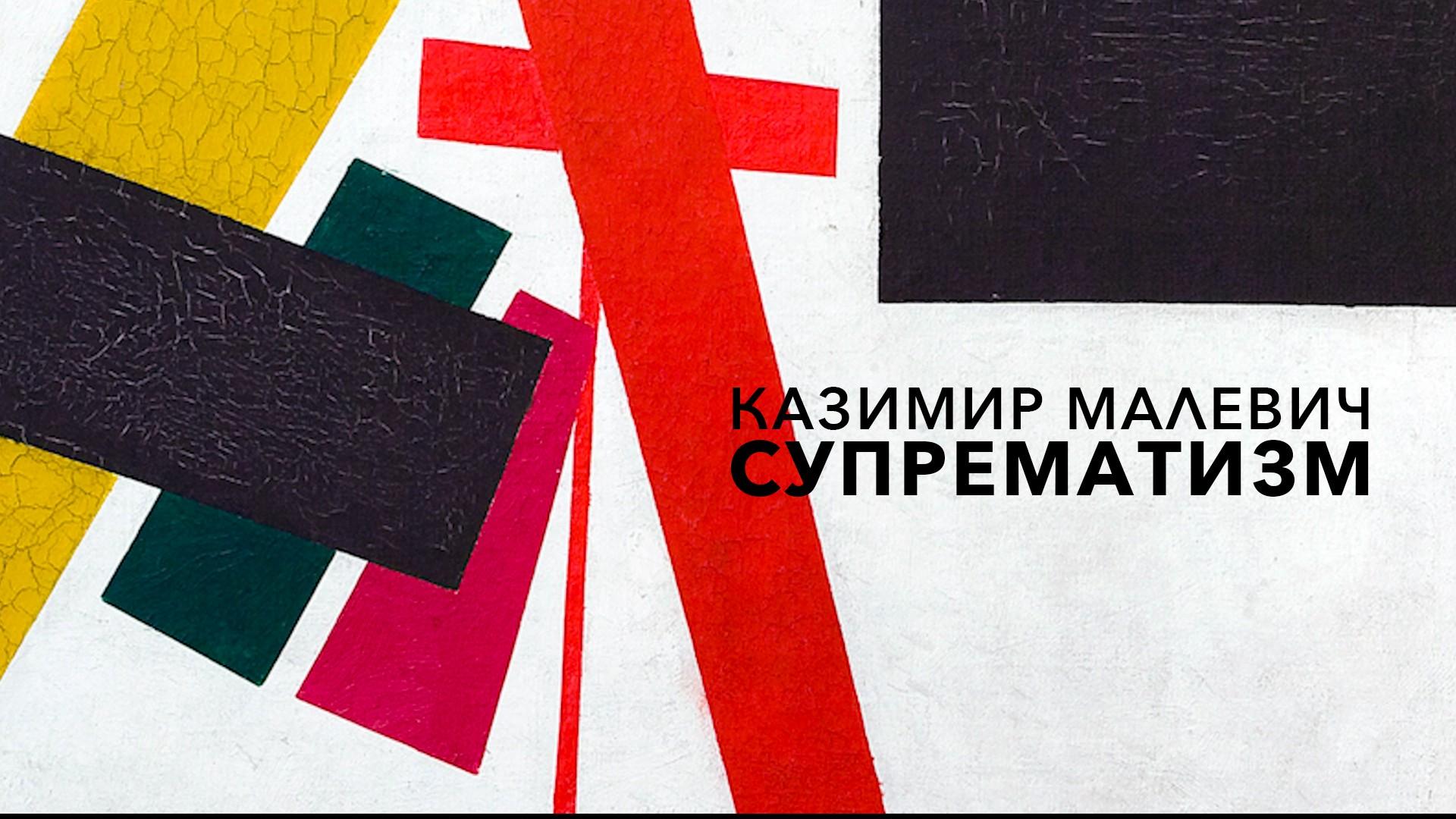 Казимир Малевич. Супрематизм