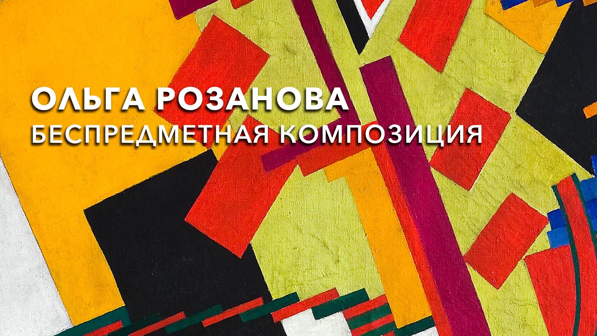 Ольга Розанова. Беспредметная композиция