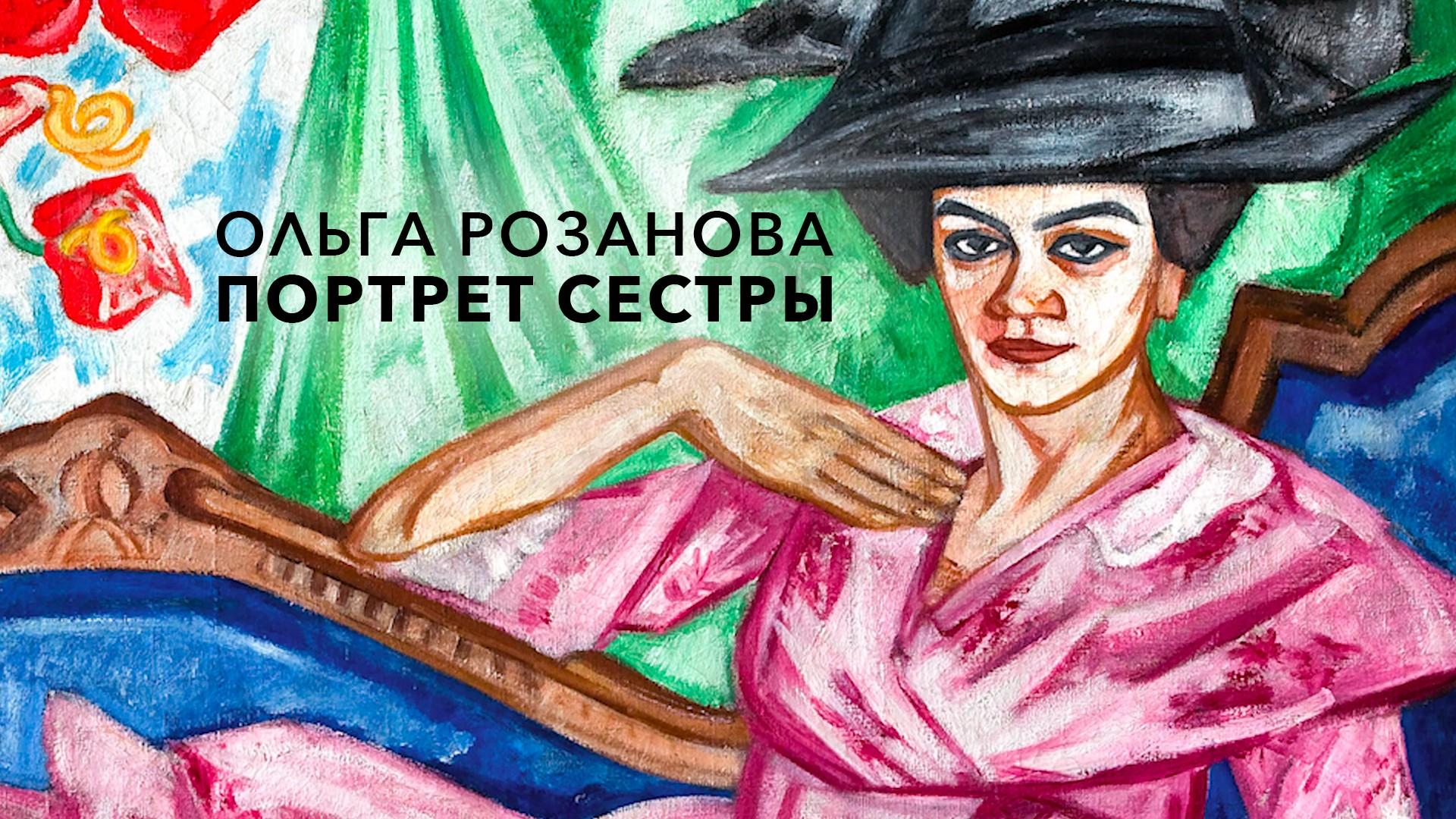 Ольга Розанова. Портрет сестры