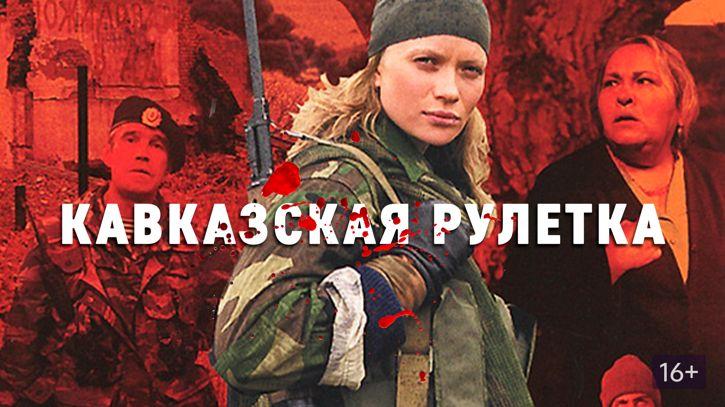 кавказская рулетка 2002 онлайн