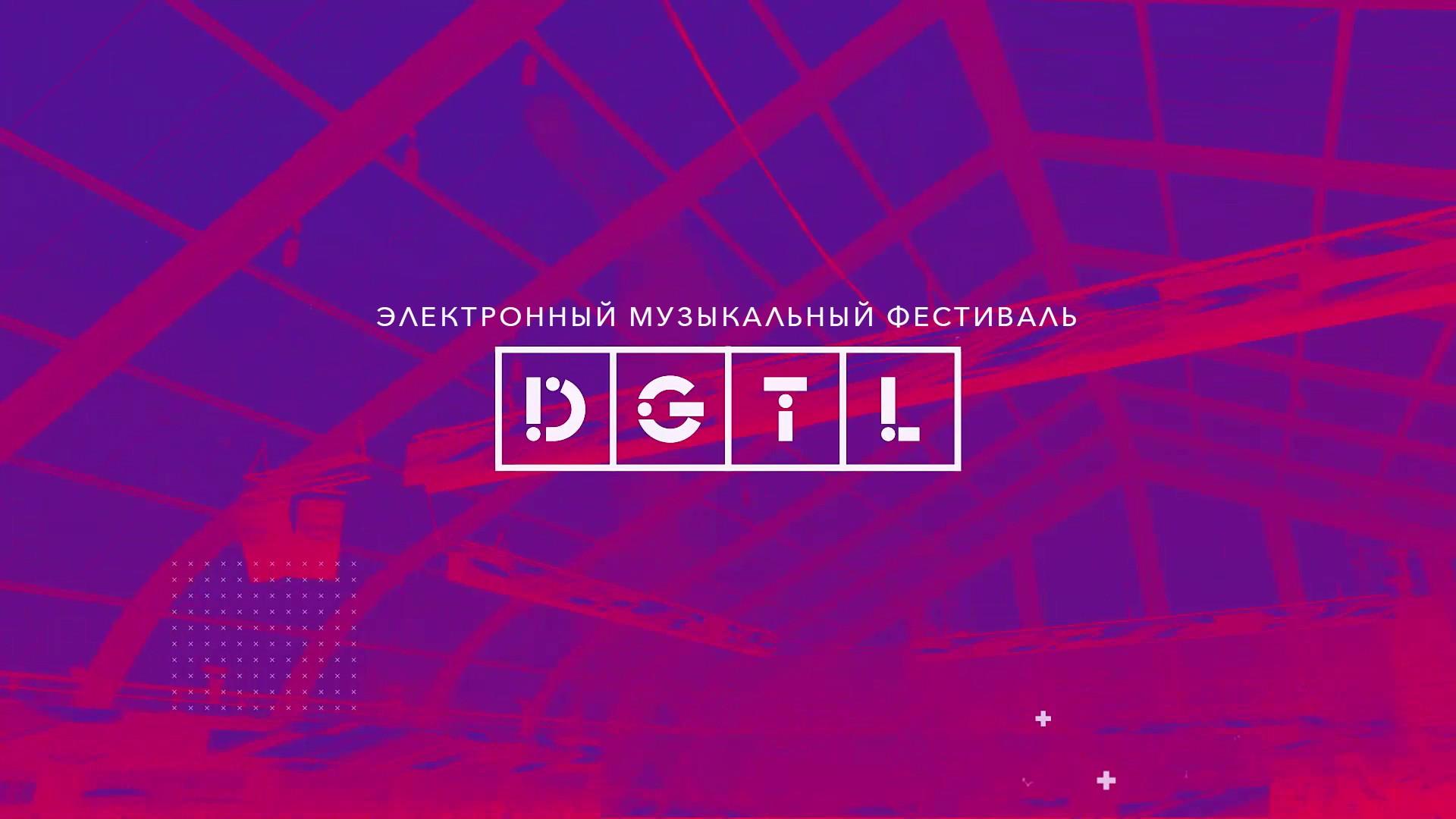 Электронный музыкальный фестиваль DGTL