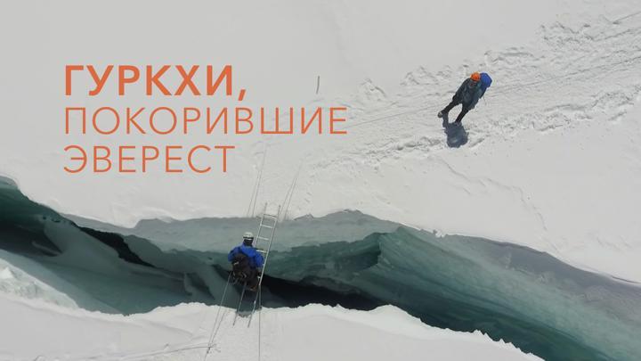 Гуркхи, покорившие Эверест