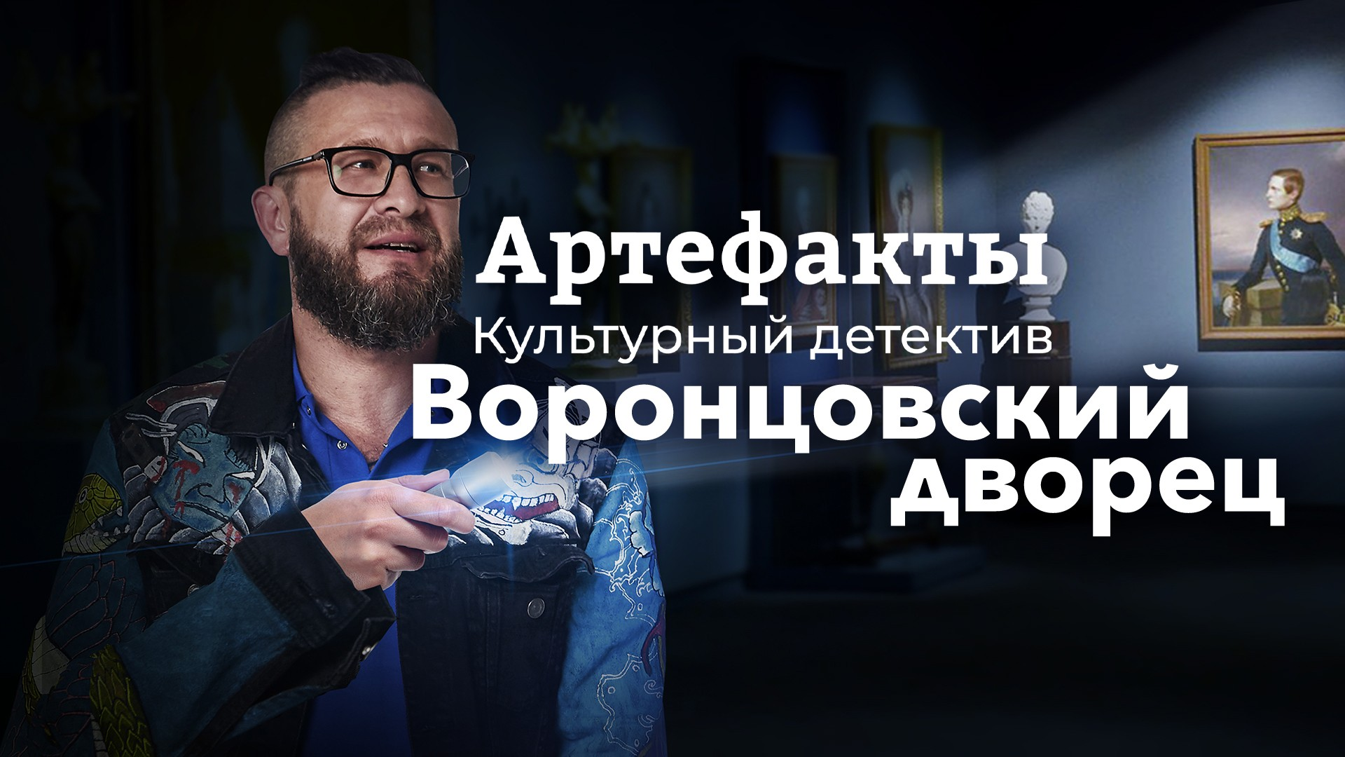 Артефакты. Культурный детектив. Воронцовский дворец