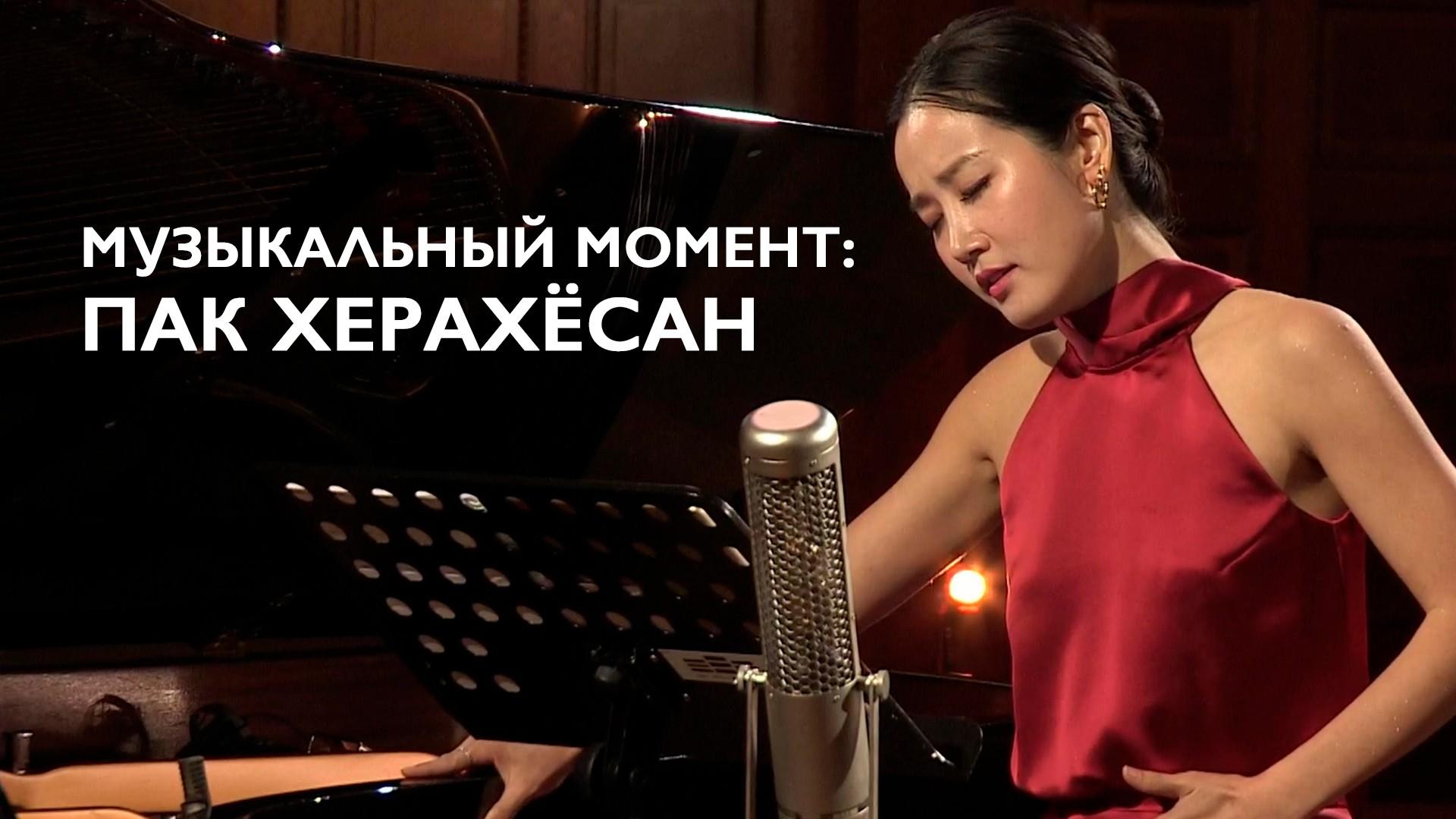 Музыкальный момент: Пак Херахёсан