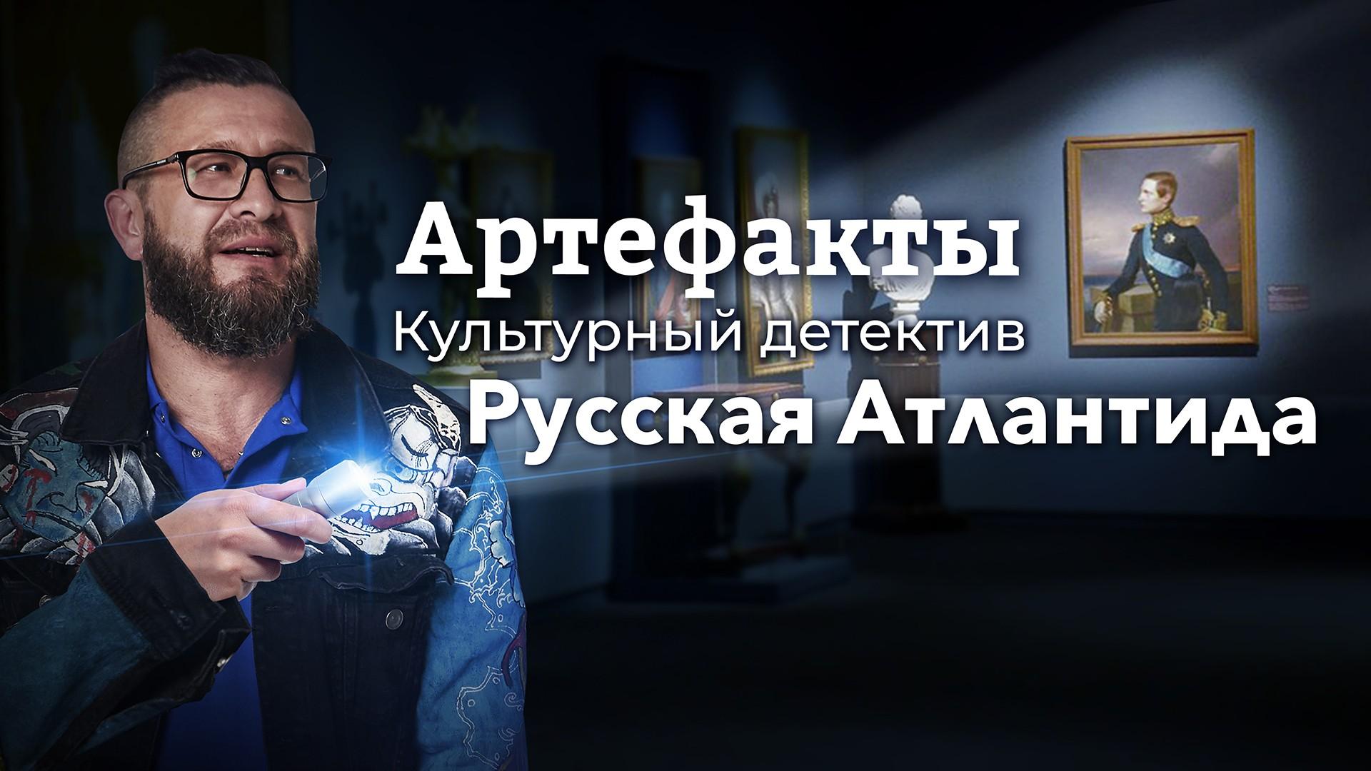 Артефакты. Культурный детектив. Русская Атлантида