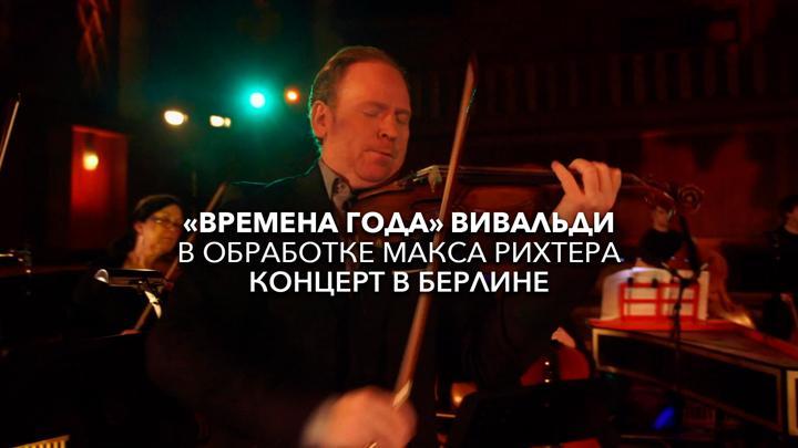 «Времена года» Вивальди в обработке Макса Рихтера. Концерт в Берлине