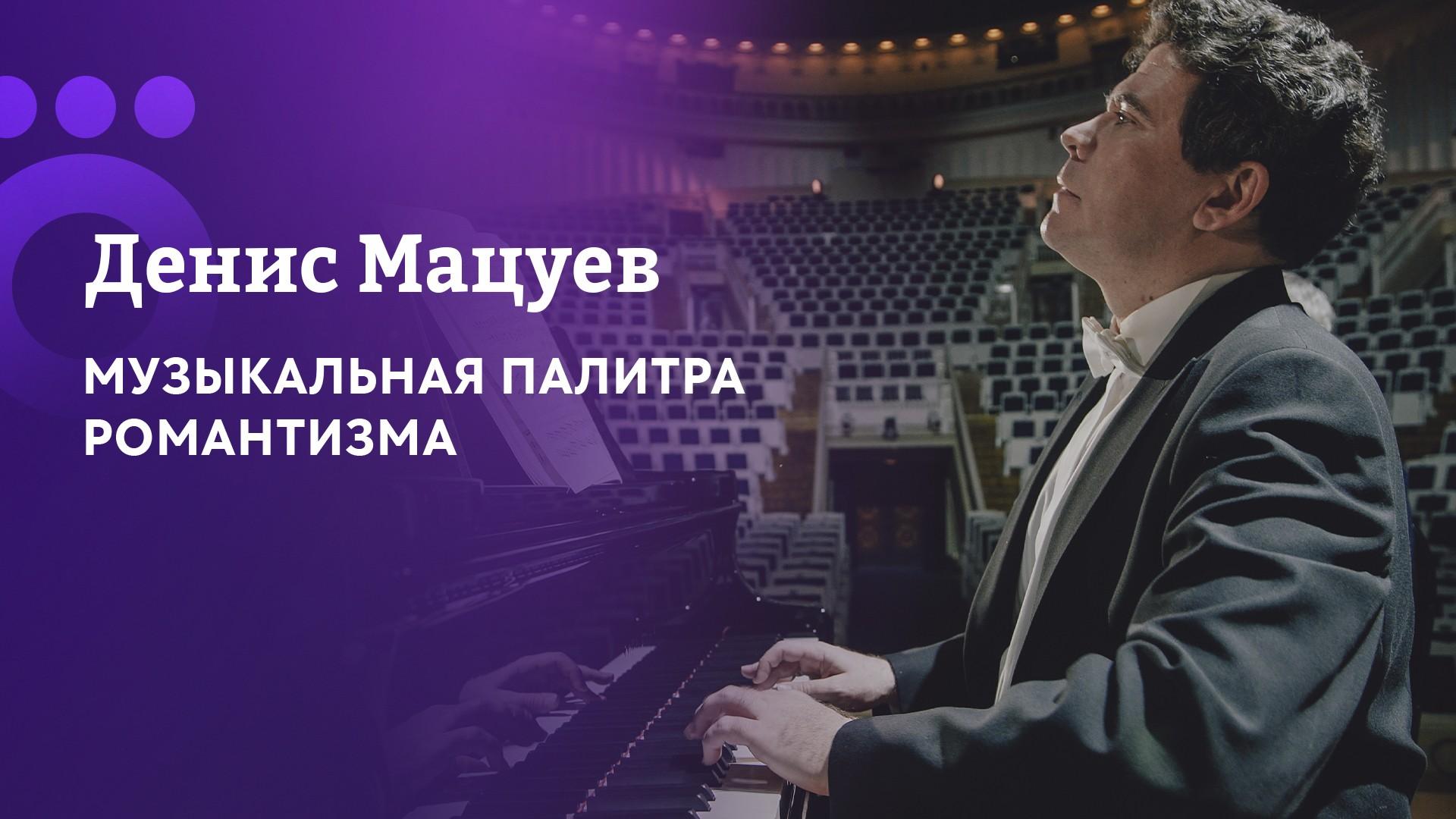Денис Мацуев. Музыкальная палитра романтизма