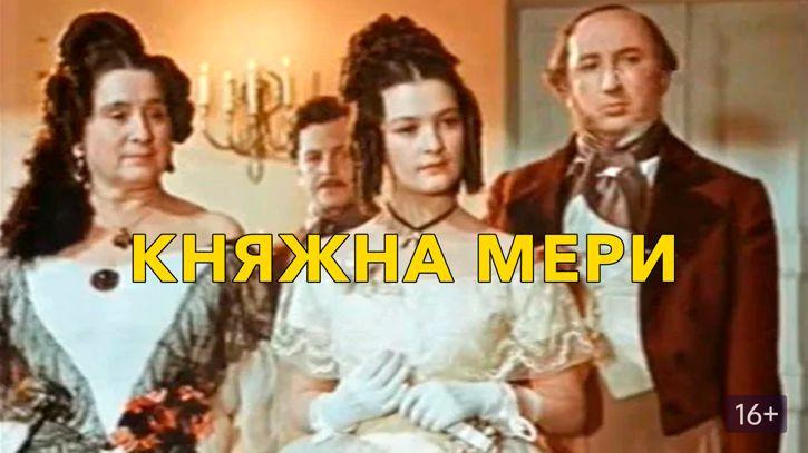 Княжна Мери (фильм, 1955) — смотреть онлайн в хорошем качестве  Княжна Мери Рисунок