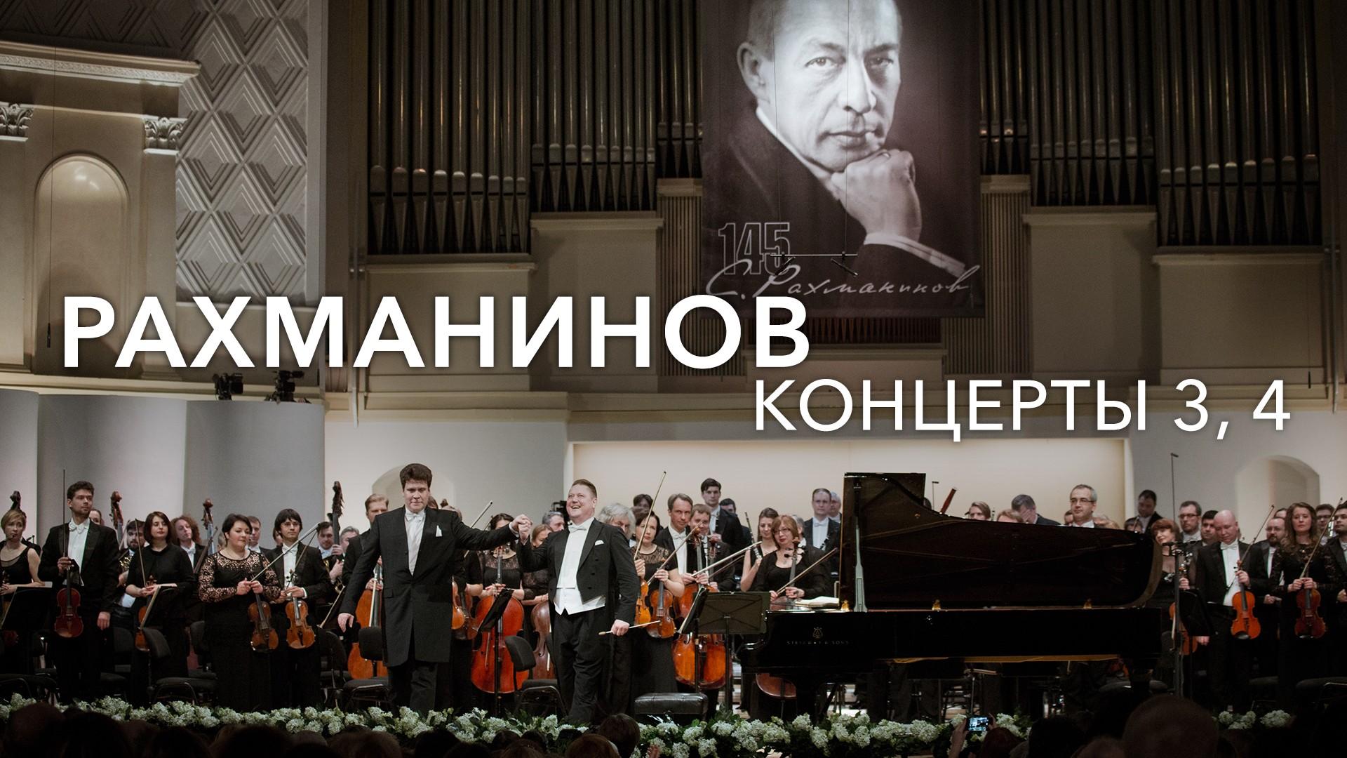 Рахманинов, Концерты 3, 4. Денис Мацуев, Государственный академический симфонический оркестр