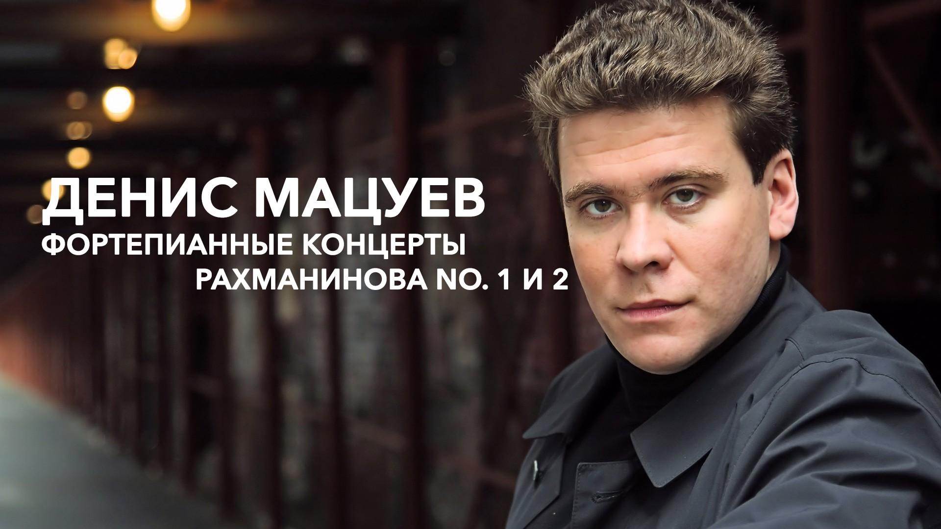 Денис Мацуев. Фортепианные концерты Рахманинова No. 1 и 2