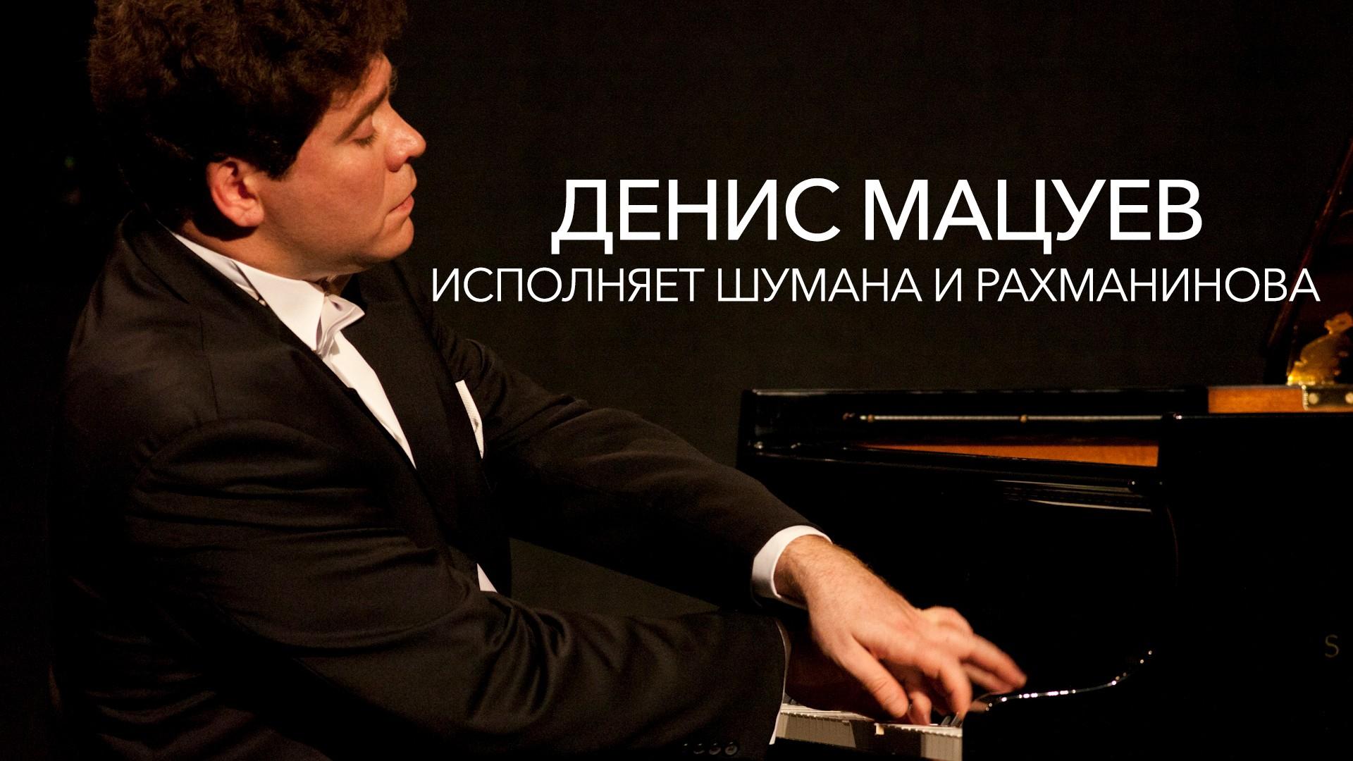 Денис Мацуев исполняет Шумана и Рахманинова