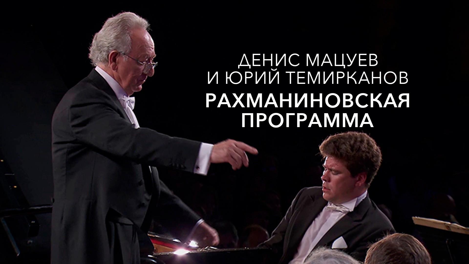 Денис Мацуев и Юрий Темирканов. Рахманиновская программа