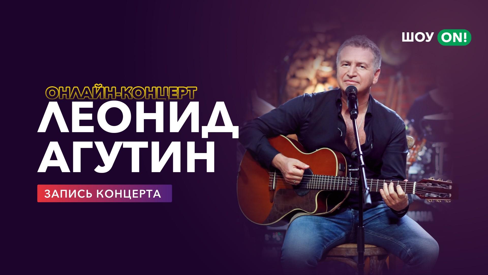 Леонид Агутин: Онлайн-концерт