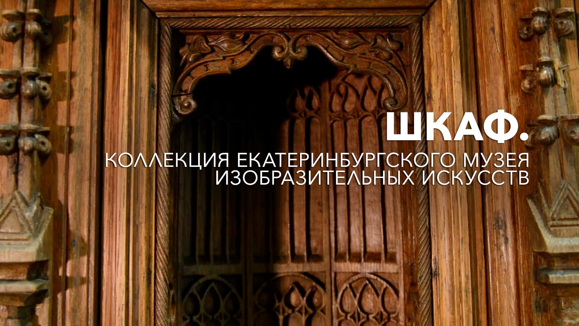 Шкаф. Коллекция Екатеринбургского музея изобразительных искусств