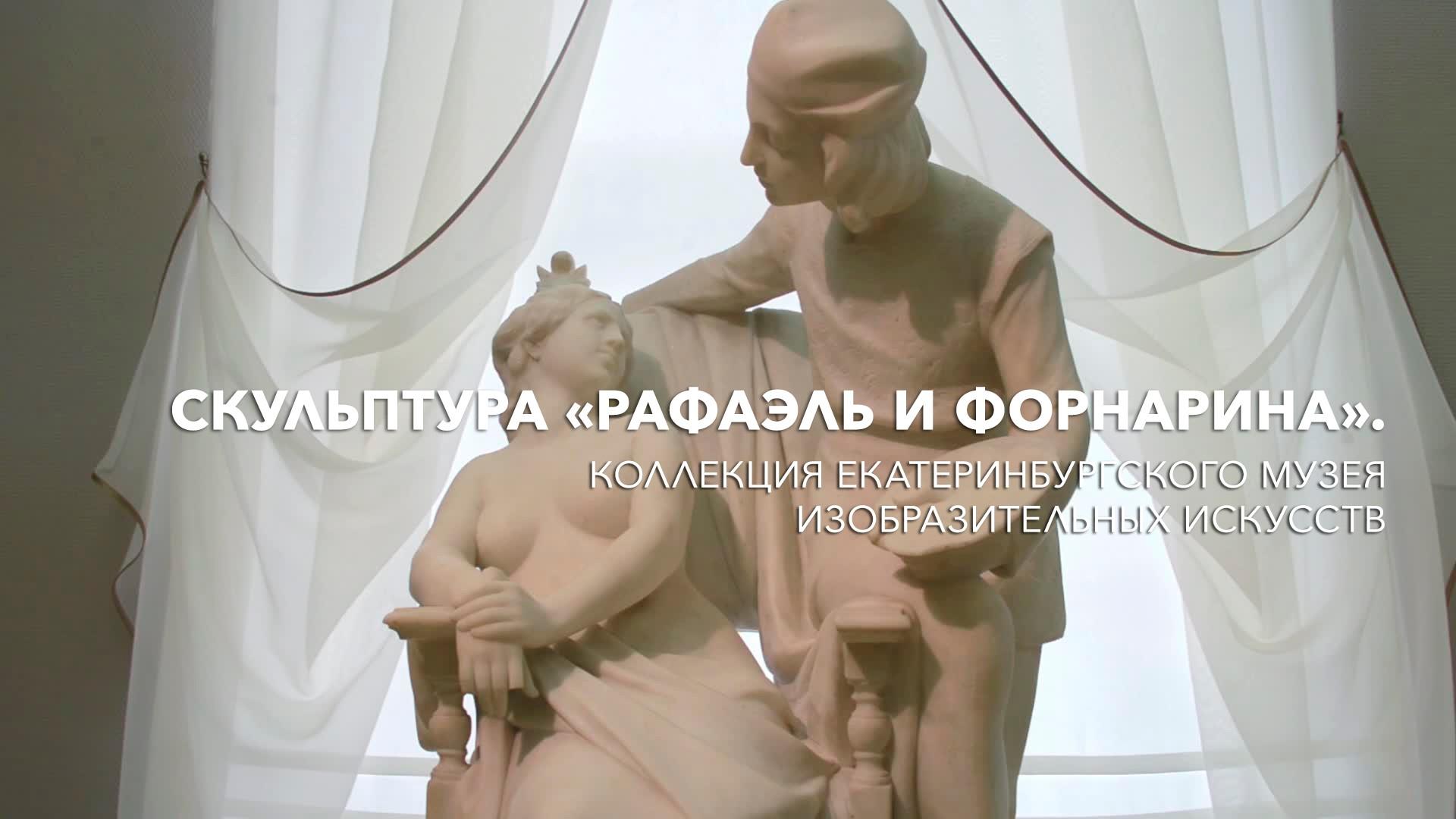 Скульптура «Рафаэль и Форнарина». Коллекция Екатеринбургского музея изобразительных искусств