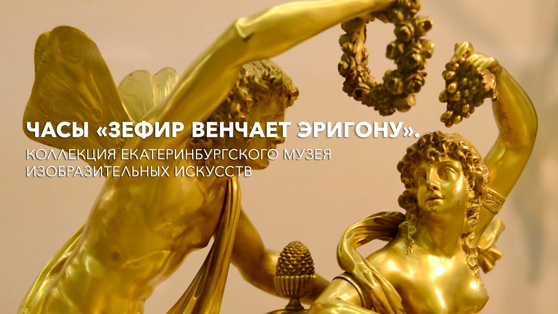 Часы «Зефир венчает Эригону». Коллекция Екатеринбургского музея изобразительных искусств