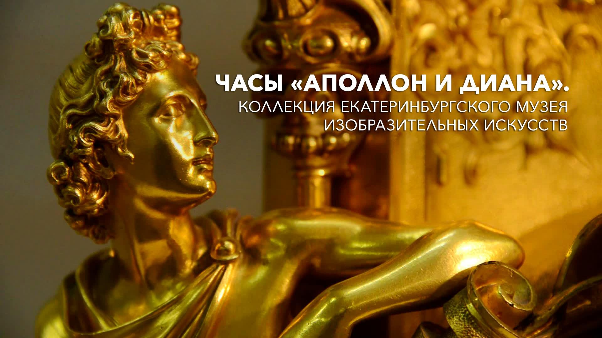 Часы «Аполлон и Диана». Коллекция Екатеринбургского музея изобразительных искусств