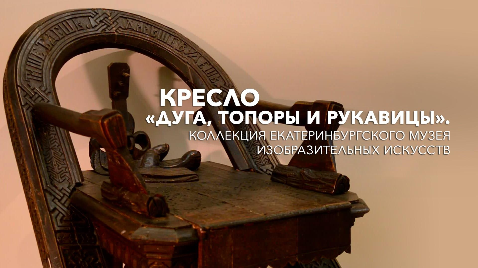 Кресло «Дуга, топоры и рукавицы». Коллекция Екатеринбургского музея изобразительных искусств
