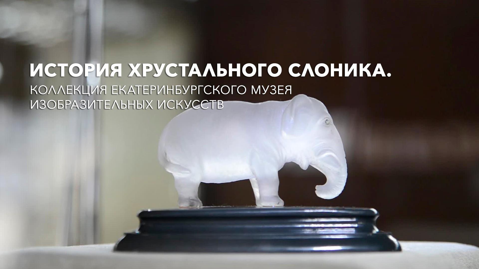 История хрустального слоника. Коллекция Екатеринбургского музея изобразительных искусств