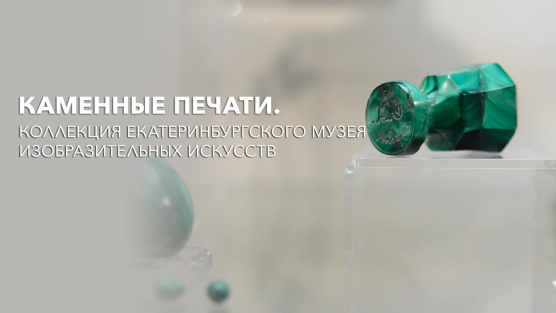 Каменные печати. Коллекция Екатеринбургского музея изобразительных искусств