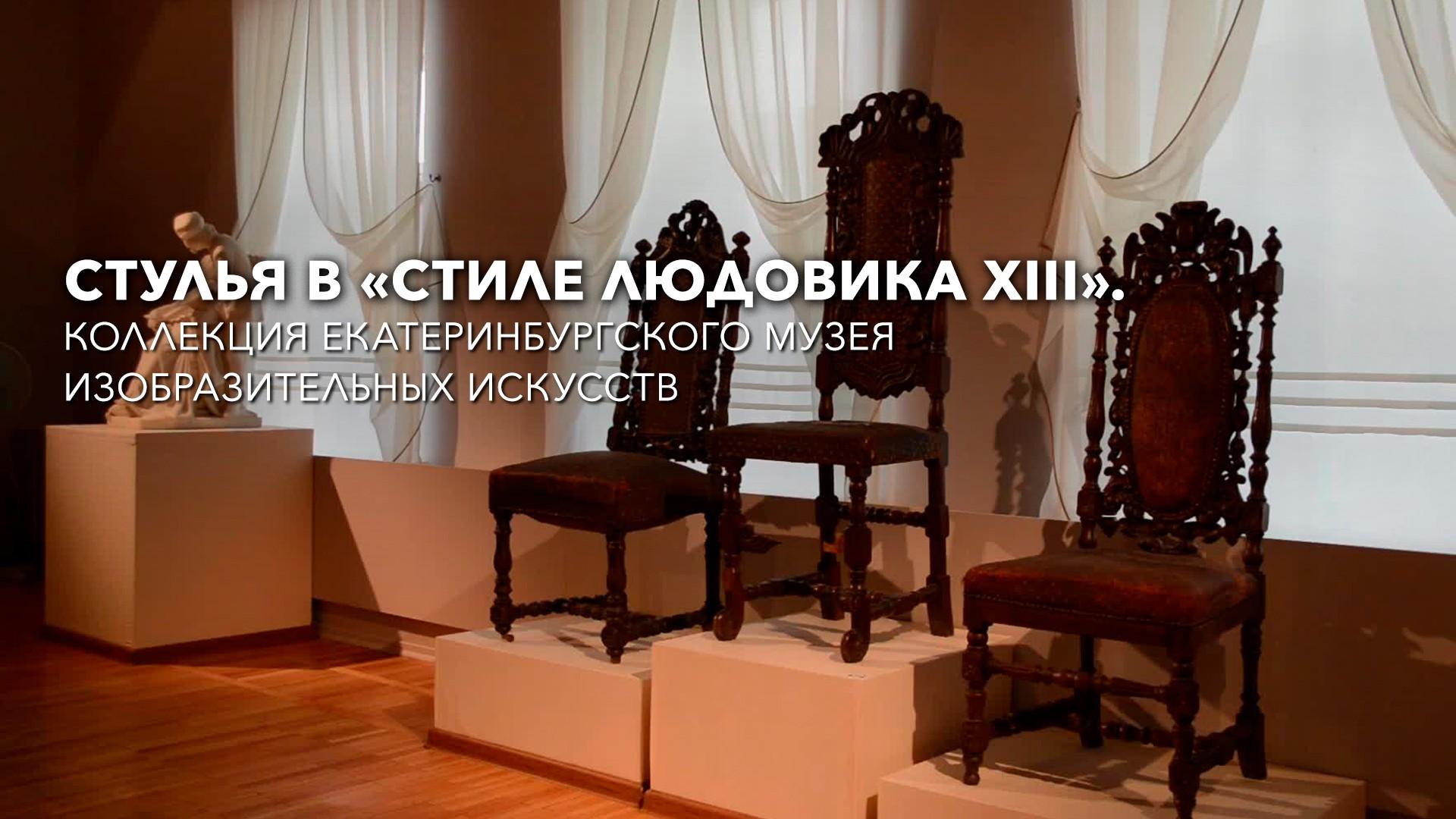 Стулья в «стиле Людовика XIII». Коллекция Екатеринбургского музея изобразительных искусств