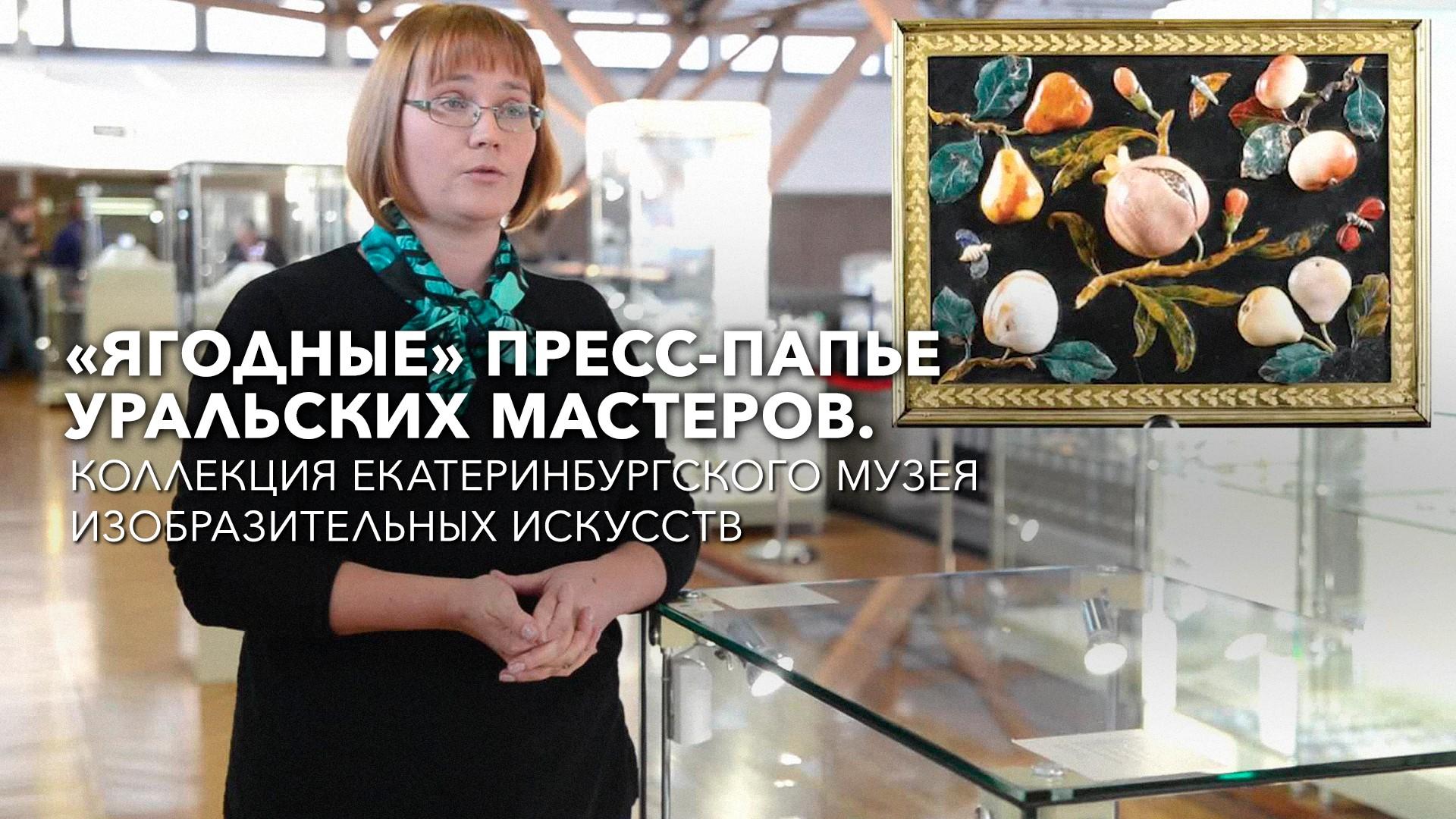 «Ягодные» пресс-папье уральских мастеров. Коллекция Екатеринбургского музея изобразительных искусств