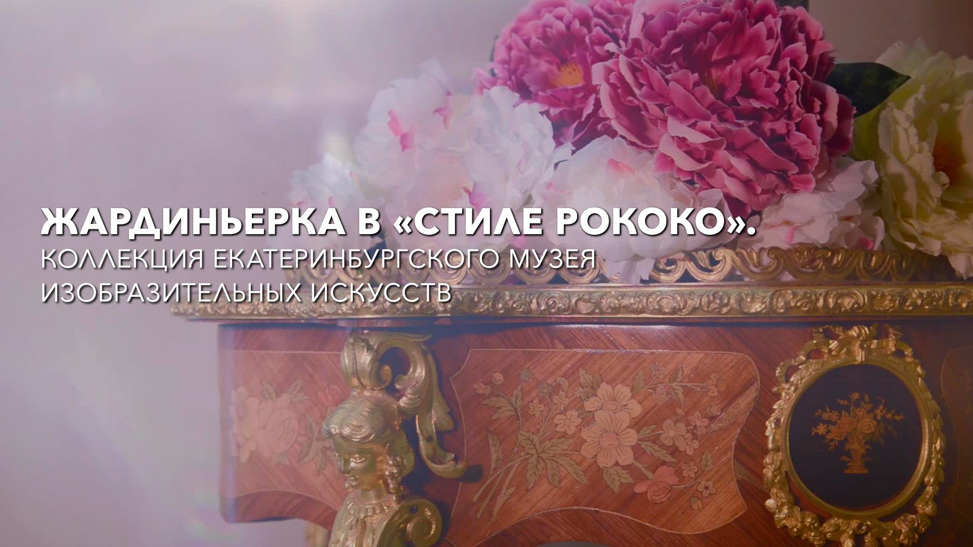 Жардиньерка в «стиле рококо». Коллекция Екатеринбургского музея изобразительных искусств