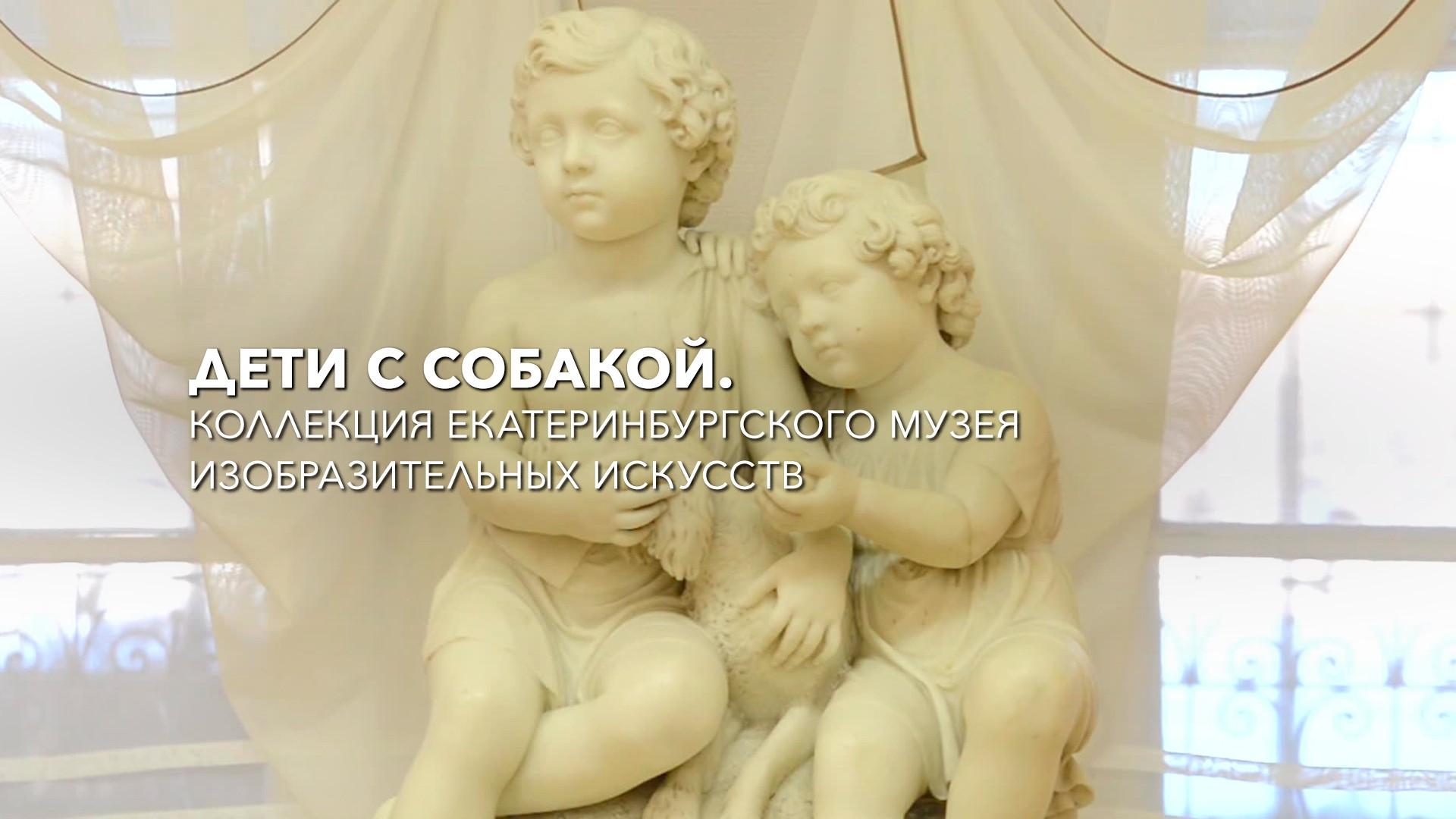 Дети с собакой. Коллекция Екатеринбургского музея изобразительных искусств