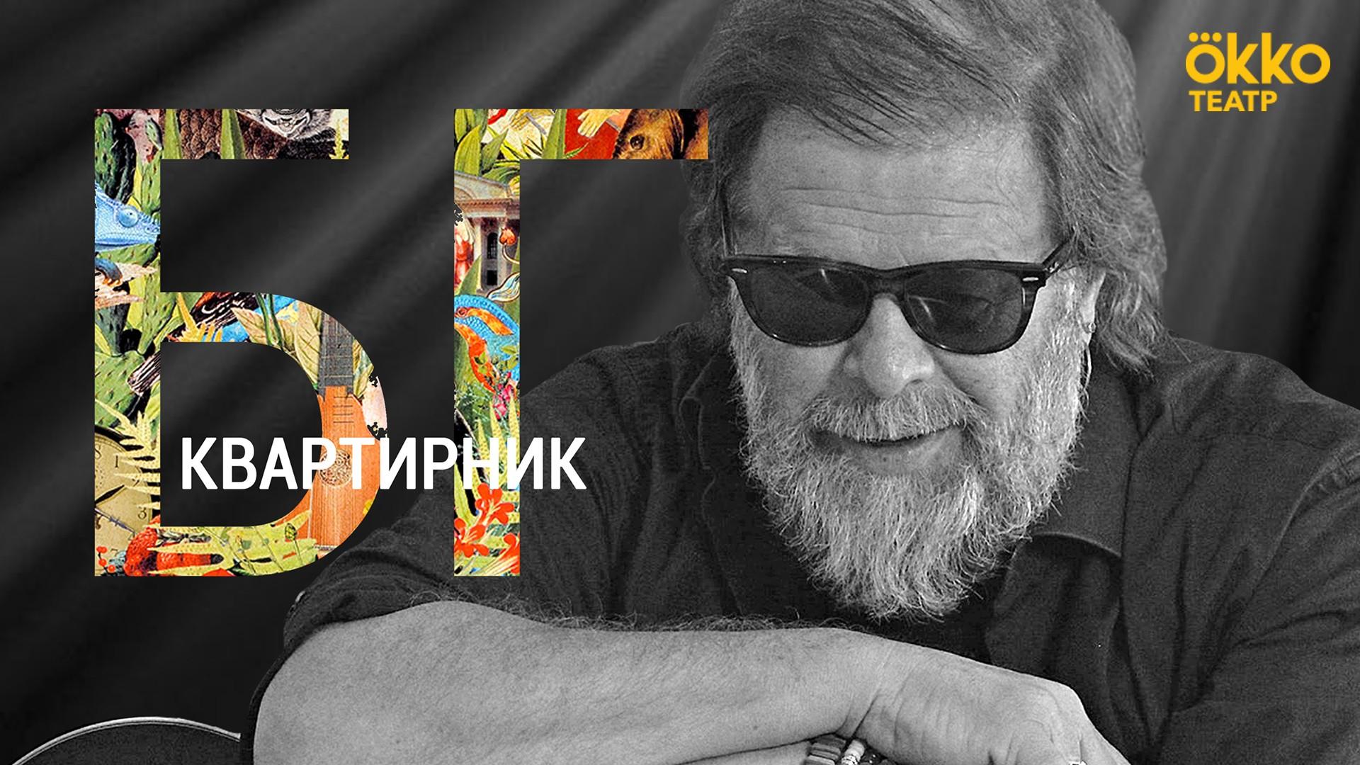 Квартирник Бориса Гребенщикова